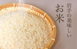 岩手の美味しいお米