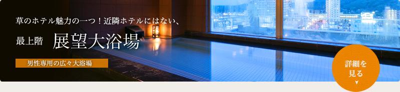 草のホテル魅力の一つ!近隣ホテルにはない、最上階展望大浴場 男性専用の広々大浴場