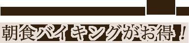 地元食材使用の朝食が500円!