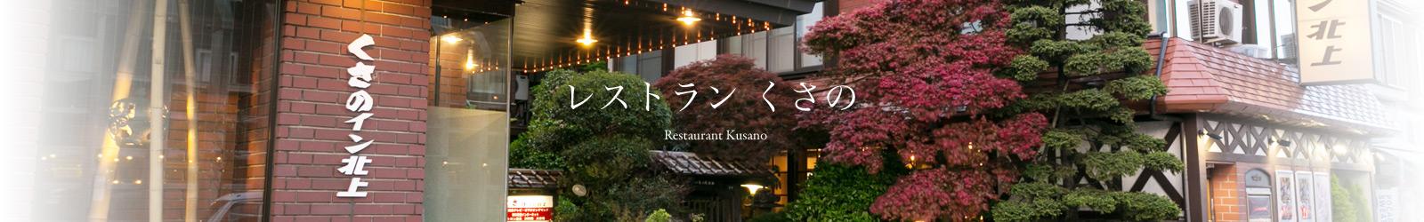 レストランくさの
