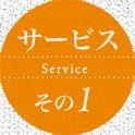 サービスその1