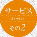 サービスその2