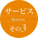 サービスその3