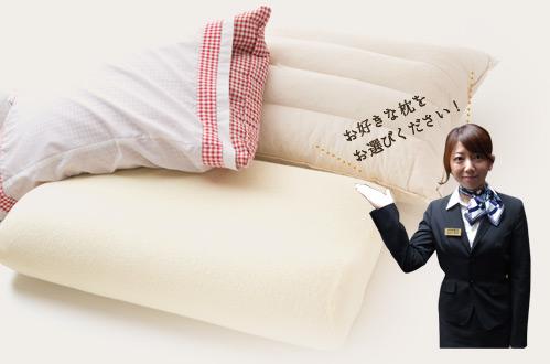 お好きな枕をお選びください!